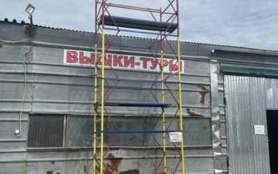 Сдаём в аренду Вышки-туры - Рязань