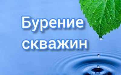 Бурим скважины на воду - Рязань, цены, предложения специалистов